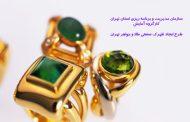 جزئیات طرح ایجاد شهرک صنعتی طلا و جواهر تهران/ ترکیه پیشقدم شد