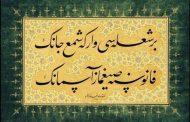بیش از ۱۵۰۰ دست نوشته دوره عثمانی در ایران وجود دارد