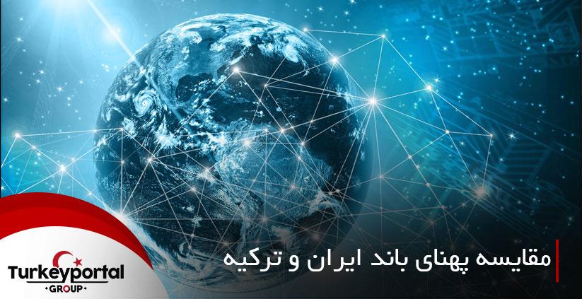 مقایسه پهنای باند اینترنت در ایران و ترکیه