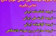 دارالترجمه مرکزی ایرانیان استانبول
