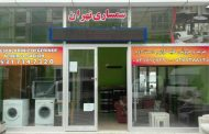 سمساری تهران در استانبول