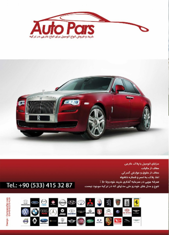 خرید وفروش خودرو در ترکیه