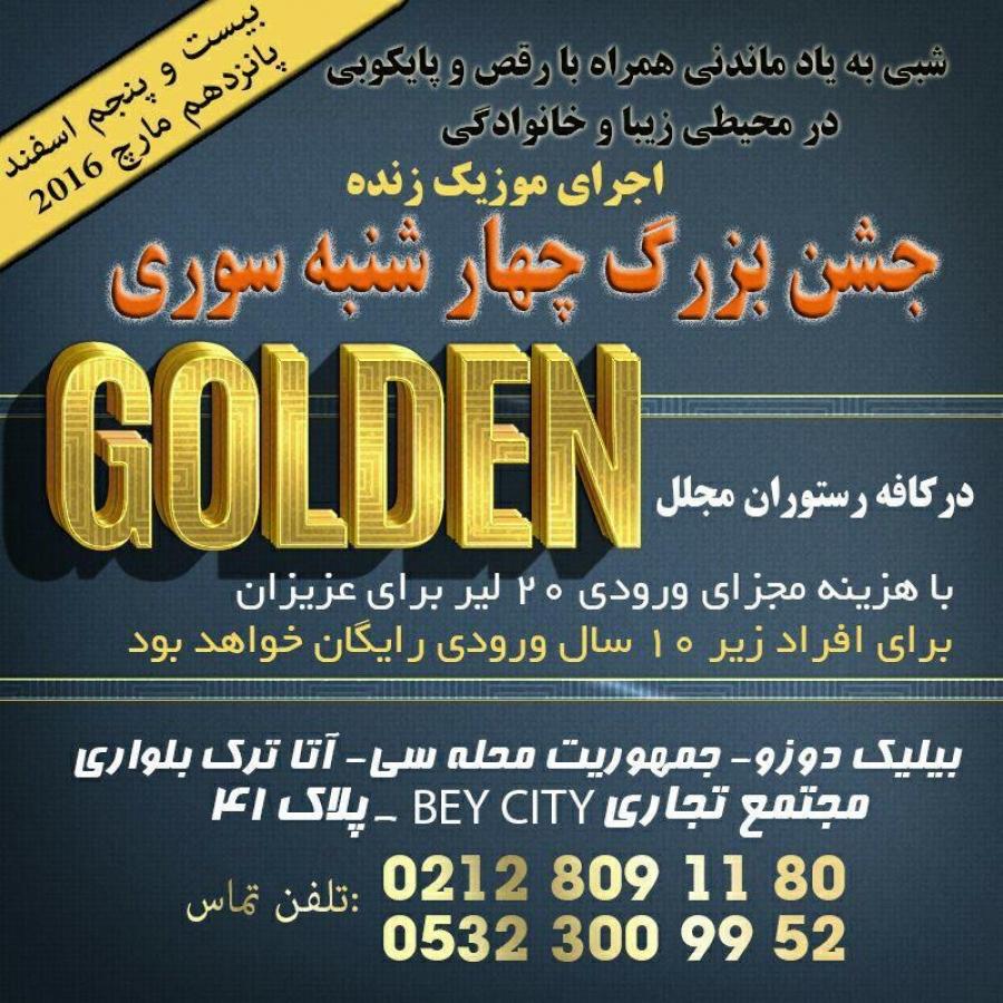کافه رستوران ایرانی گلدن در استانبول