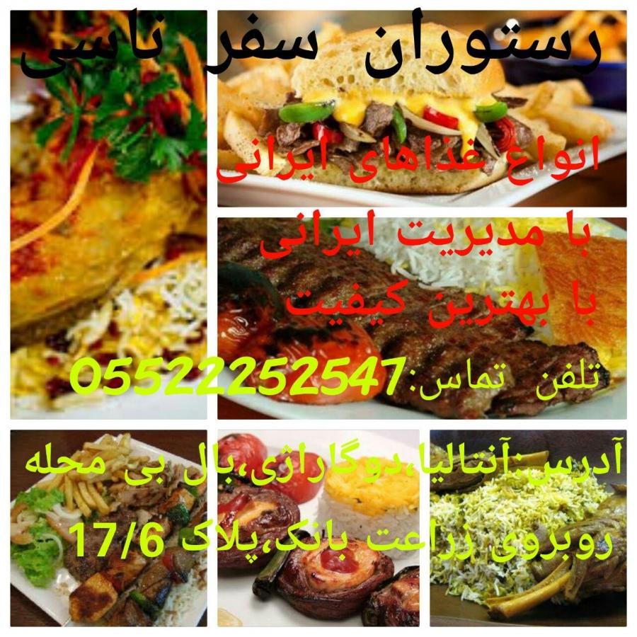 رستوران ایرانی آنتالیا