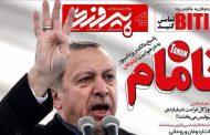 قدردانی هواداران پرسپولیس از رئیس جمهور ترکیه