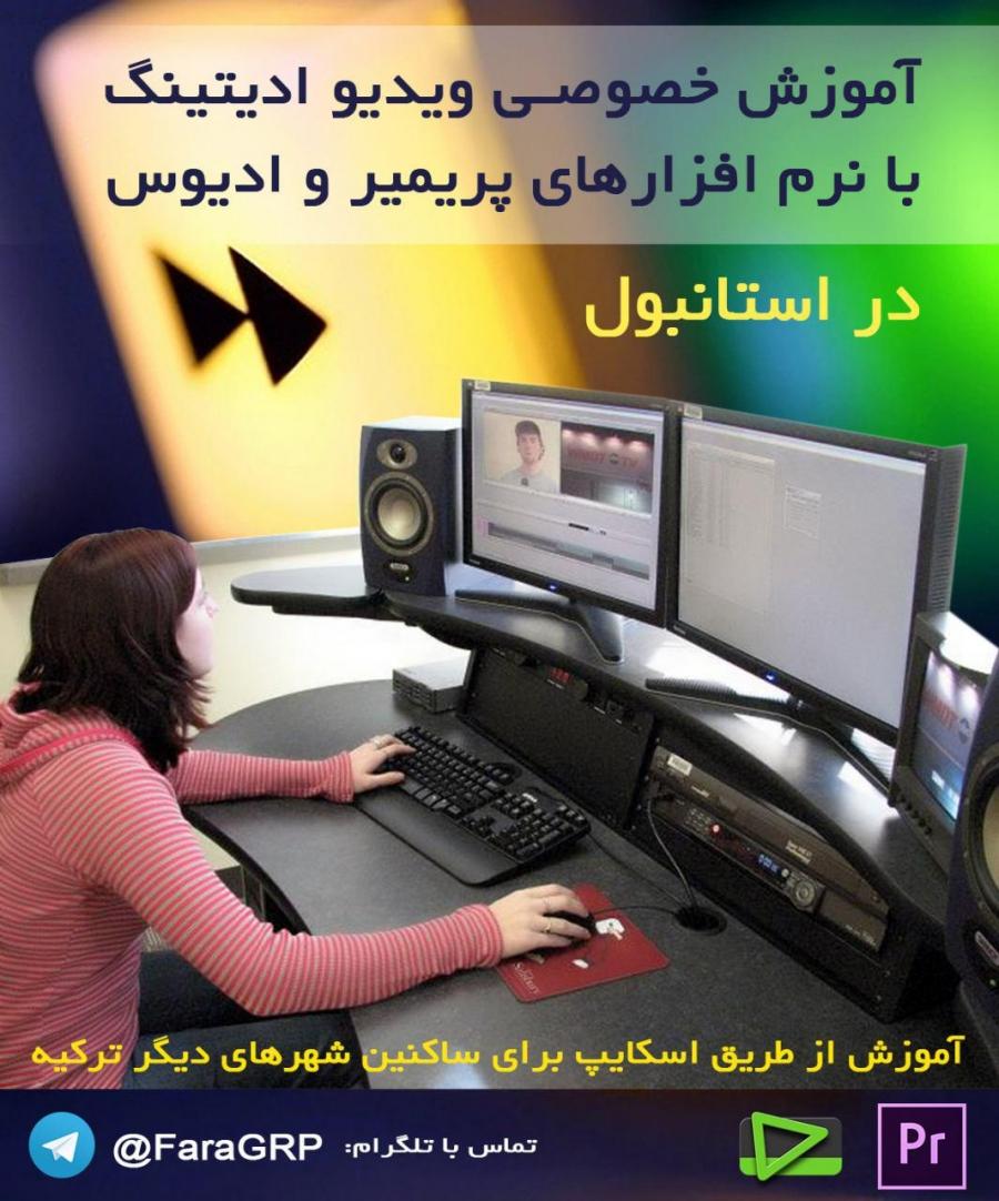 آموزش خصوصی ویدیو ادیتینگ با نرم افزارهای پریمیر و ادیوس در استانبول