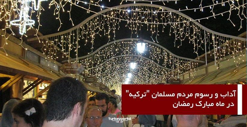 """آداب و رسوم مردم مسلمان """"ترکيه"""" در ماه مبارک رمضان"""