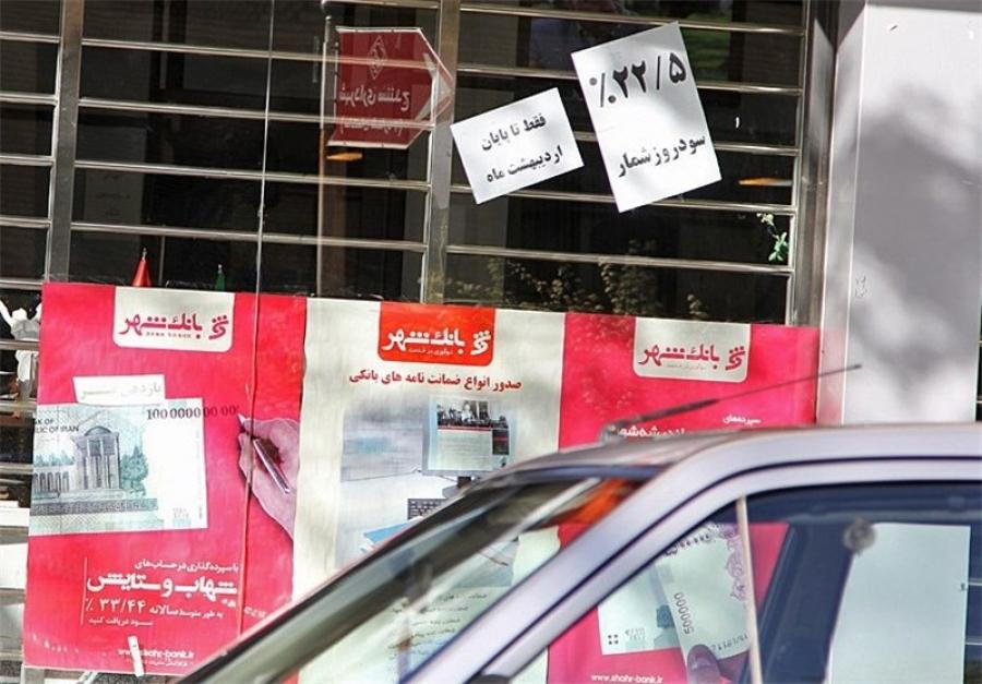نرخ سود در ترکیه ۱.۵ درصد و ایران حدود ۱۸ درصد