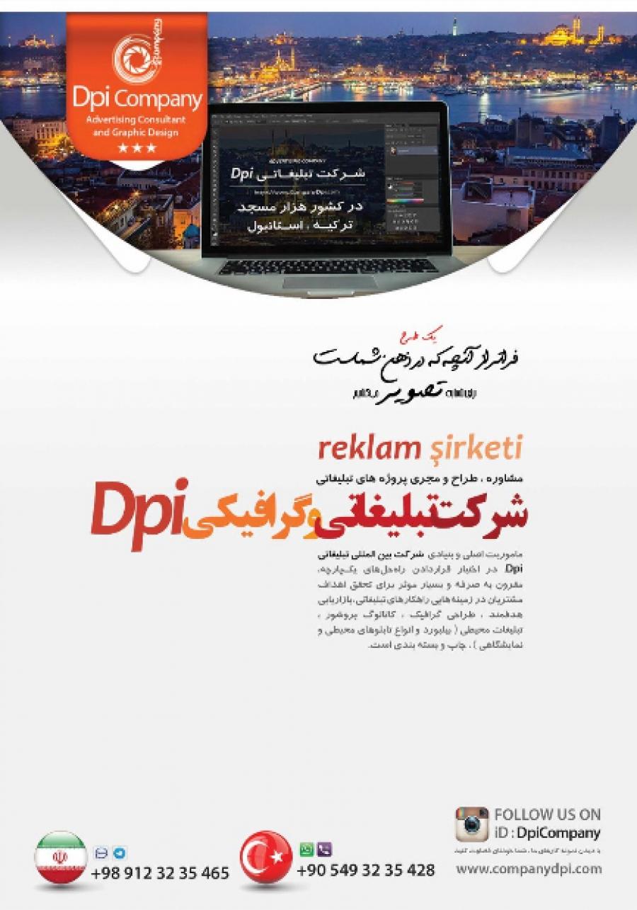 شرکت تبلیغاتی وگرافیکی