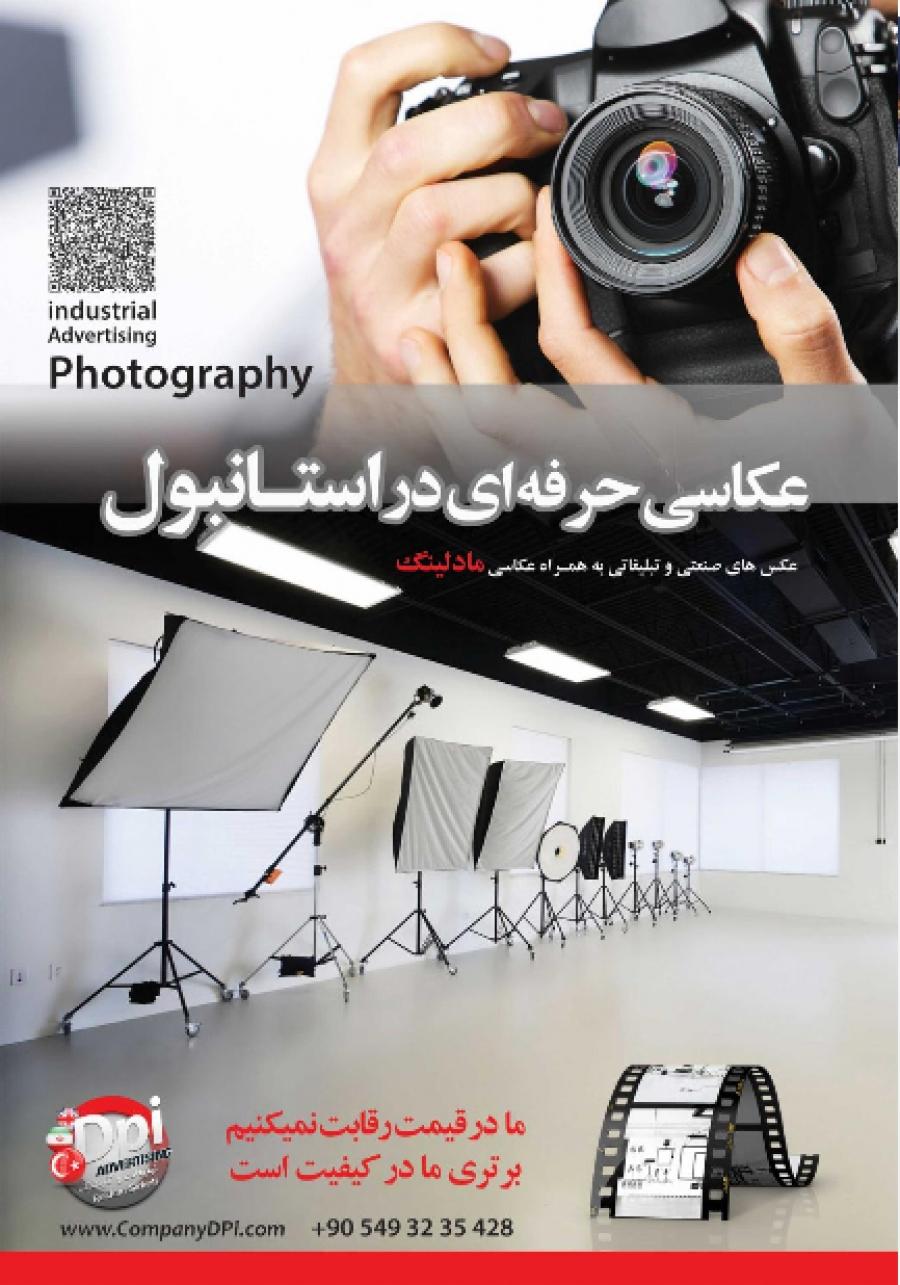 عکاسی حرفه ای در استانبول