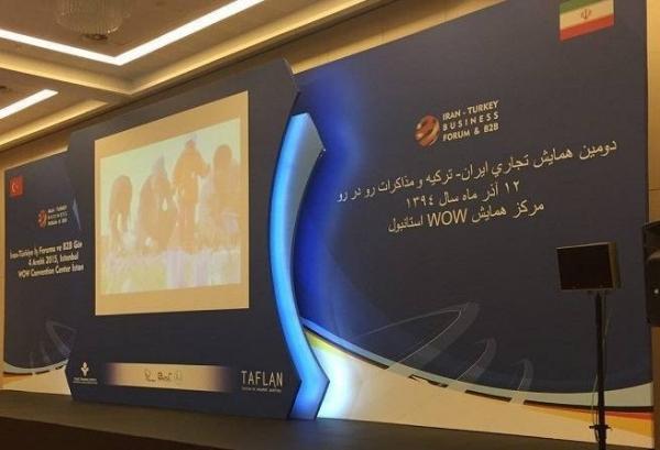 گزارش کامل از همایش کاربردی تجارت با ترکیه