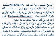 تولید قطعات یدکی صنایع مختلف UNIVERSAL