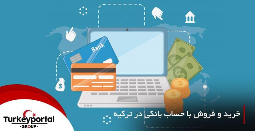 خرید و فروش با حساب بانکی
