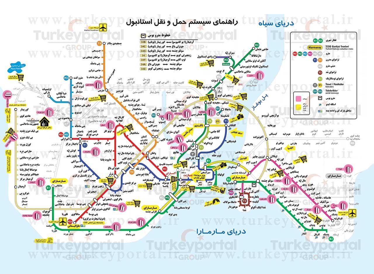 نقشه فارسی استانبول + نقشه  مترو استانبول به فارسی