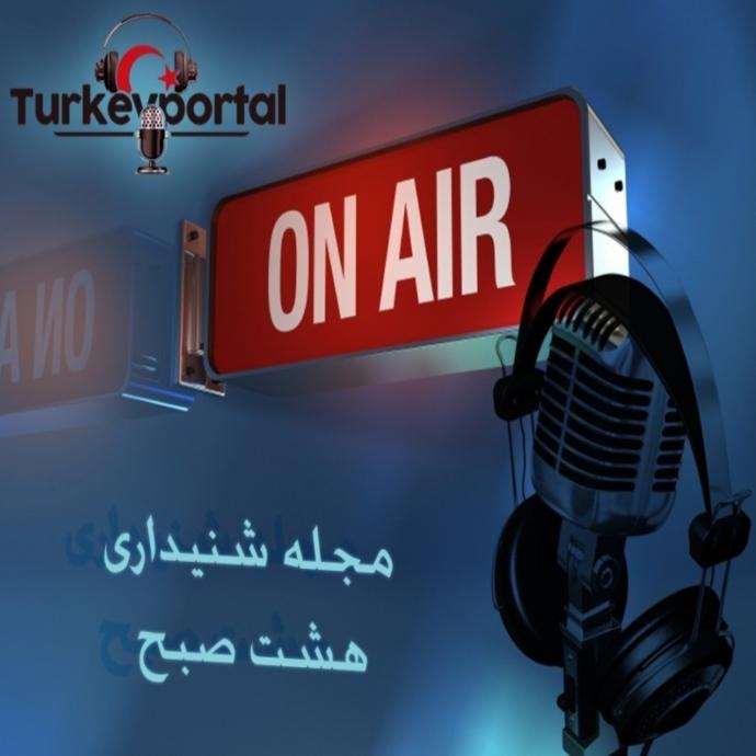 راهنمای ترکیه متفرقه ۱۴