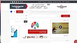 سایت جدید ترکیه پرتال راه اندازی شد