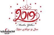سال نو میلادی - آغاز سال 2019 میلادی مبارک