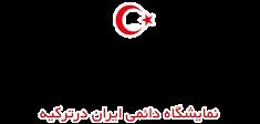 نمایشگاه دائمی ایران در ترکیه