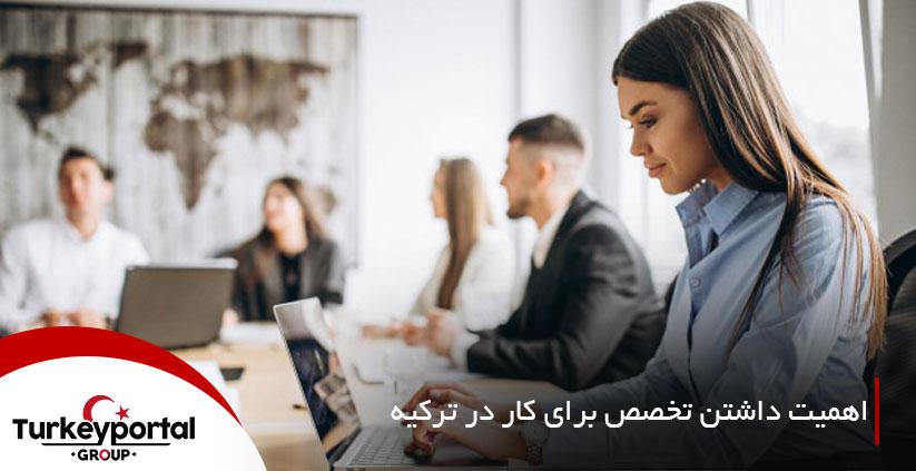 تخصص برای کار در ترکیه