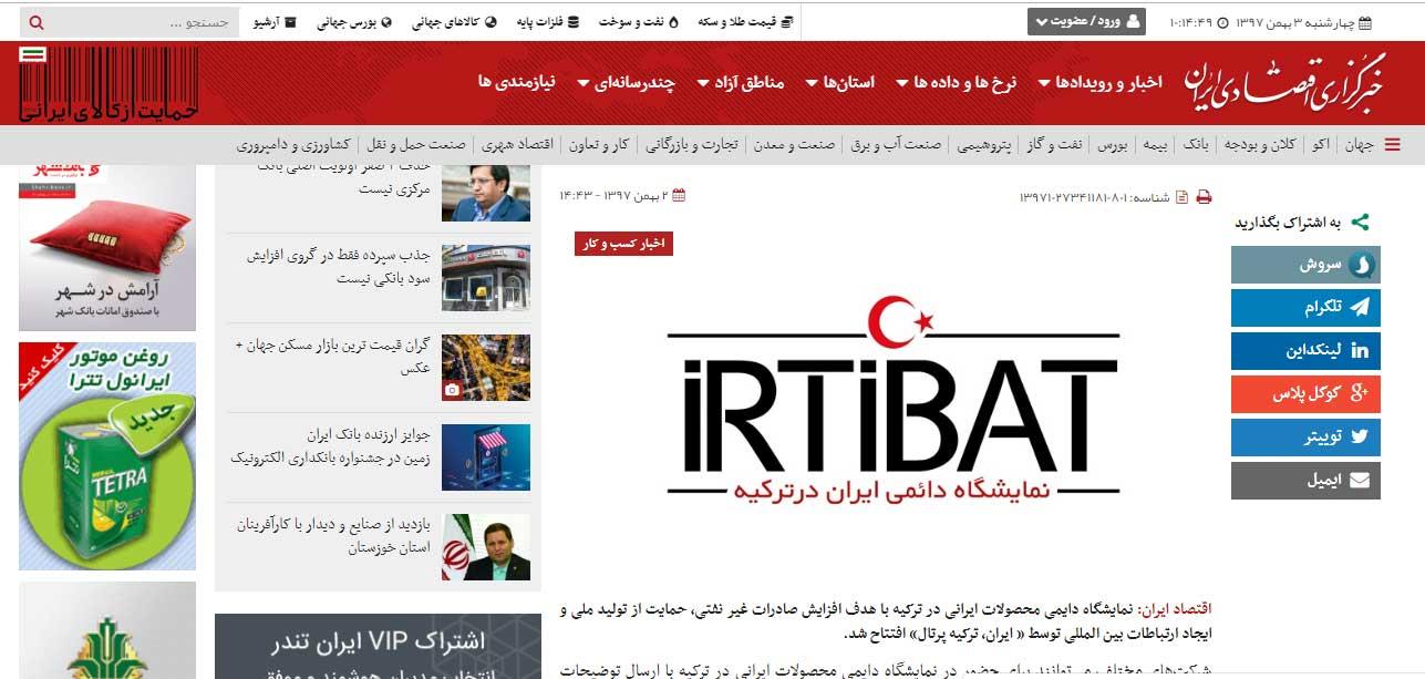 ارتباط در خبرگزاری اقتصادی ایران