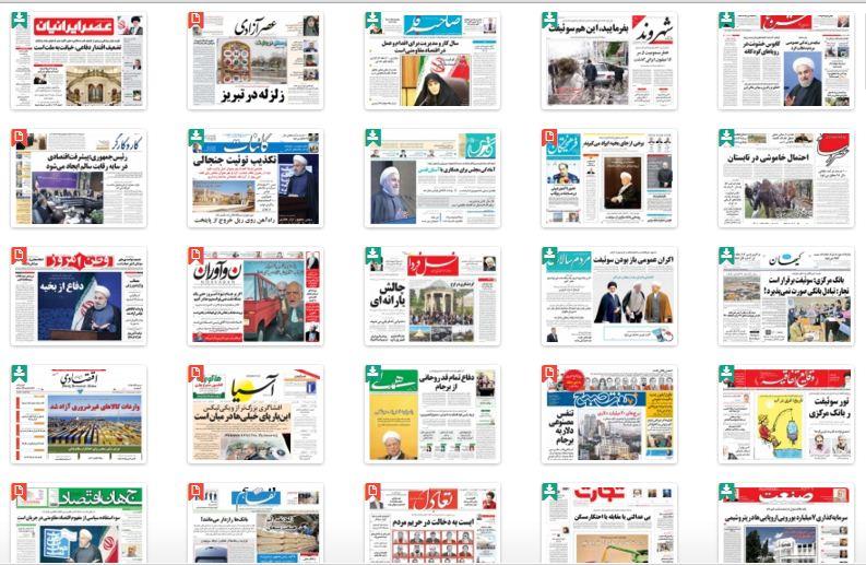بازتاب ارتباط در رسانه های ایران