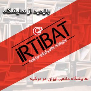 ارتباط نمایشگاه دائمی ایران در ترکیه