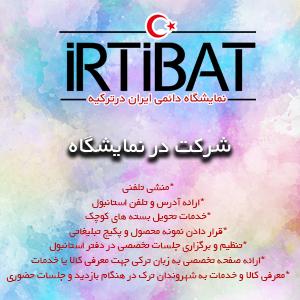 شرکت در نمایشگاه ترکیه