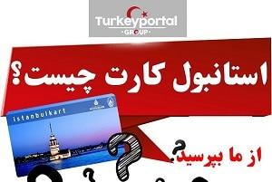کارت مترو و اتوبوس در استانبول ترکیه - معرفی استانبول کارت