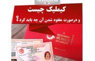 کارت اقامت ترکیه (کیملیک) چیست؟ و درصورت مفقود شدن آن چه باید کرد؟