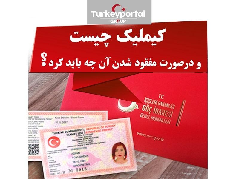 کارت اقامت ترکیه کیملیک