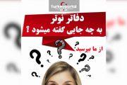 معرفی دفاتر نوتر در ترکیه  (دفاتر اسناد رسمی ترکیه)