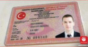کارت اقامت ترکیه