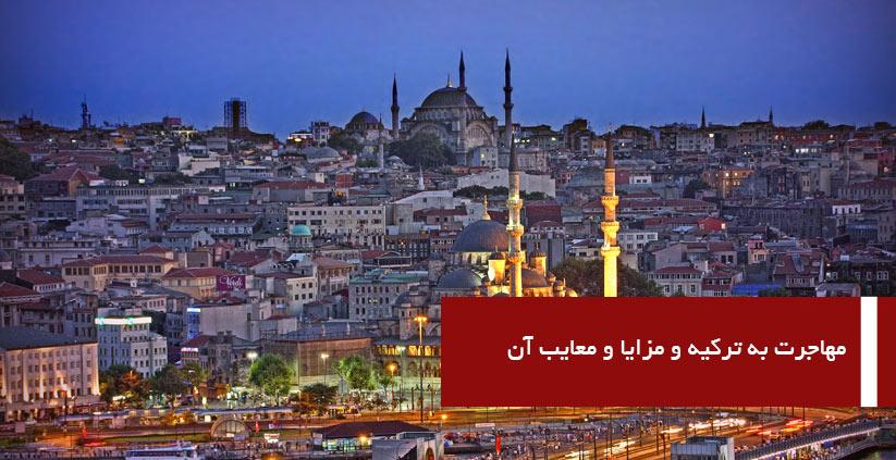 مهاجرت به ترکیه و مزایا و معایب آن