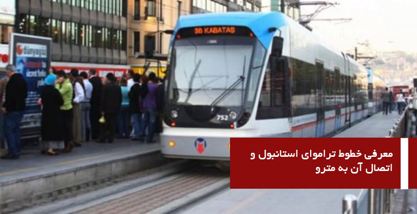 خطوط تراموای استانبول