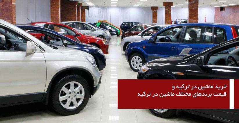 قیمت ماشین در ترکیه و لیست قیمت خودرو در ترکیه