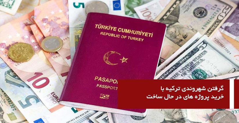 گرفتن شهروندی ترکیه با خرید پروژه های در حال ساخت