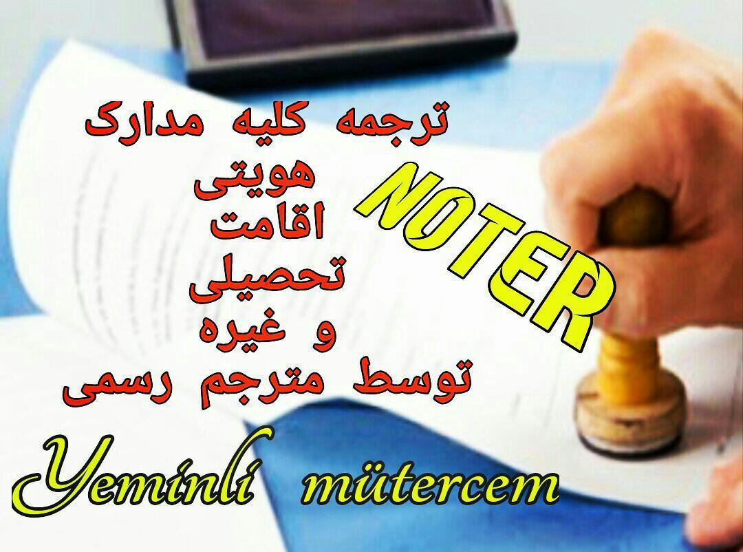 ترجمه ترکی کلیه مدارک
