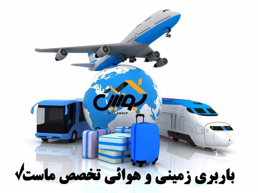 باربري انواع کالا از ترکیه به ایران و بالعکس