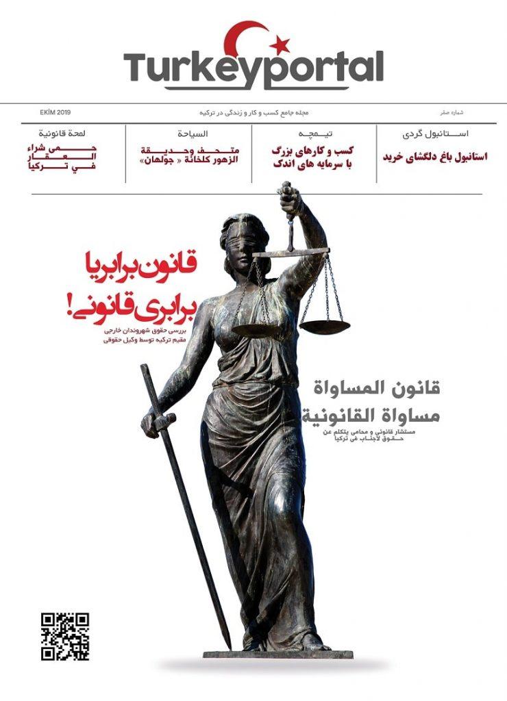 مجله ترکیه پرتال
