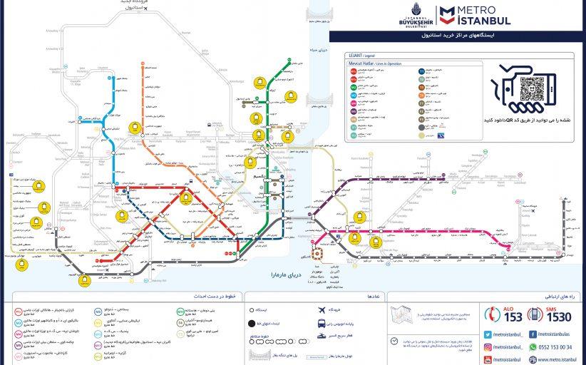نقشه حمل و نقل شهر استانبول