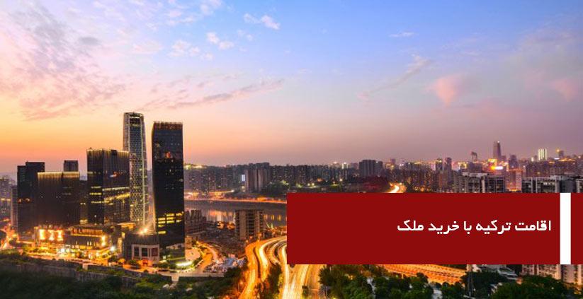اقامت ترکیه از طریق خرید ملک