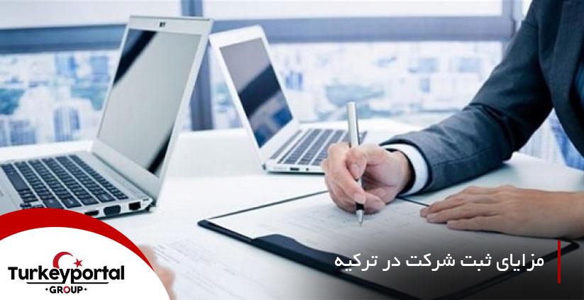 مزایای ثبت شرکت در ترکیه