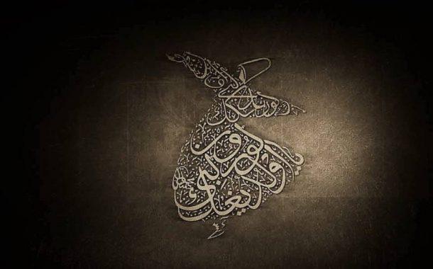 17 دسامبر ، شب وفات حضرت مولانا ( روز آروس)
