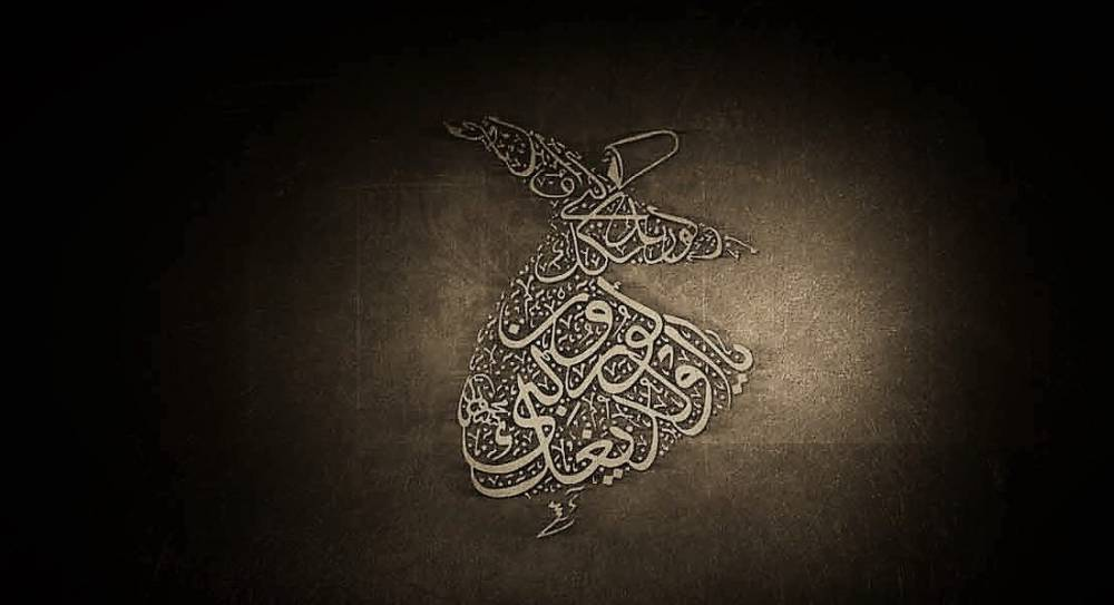 ۱۷ دسامبر، شب وفات حضرت مولانا ( روز آروس)