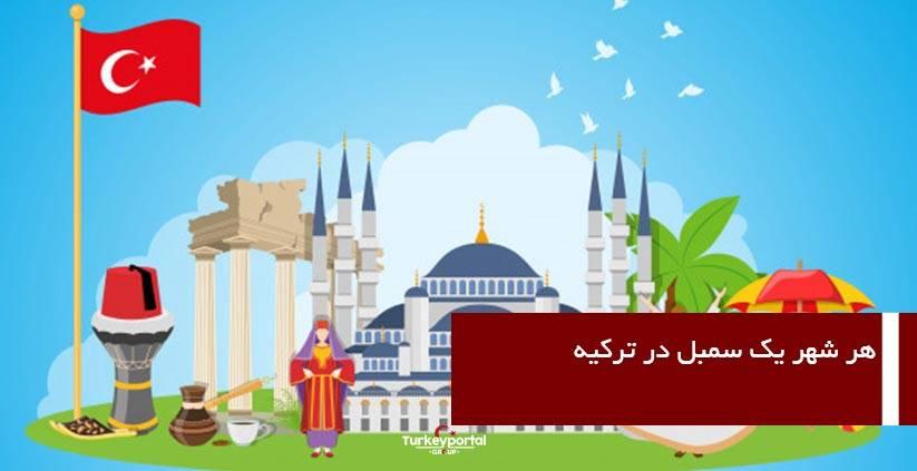 هر شهر یک سمبل در ترکیه