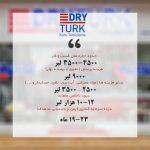 سرقفلی خشکشوئی در ترکیه