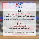 نمایندگی خشکشوئی در ترکیه