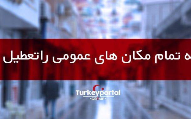 ترکیه تمام اماکن عمومی را تعطیل کرد