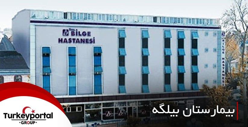 پزشکی در بیمارستان بیلگه
