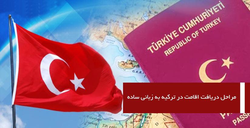 مراحل دریافت اقامت در ترکیه به زبانی ساده